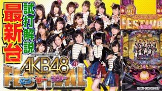 【パチンコ 新台】AKB48 ワン・ツー・スリー!! フェスティバルをパチ7編集部せせりくんが試打解説!