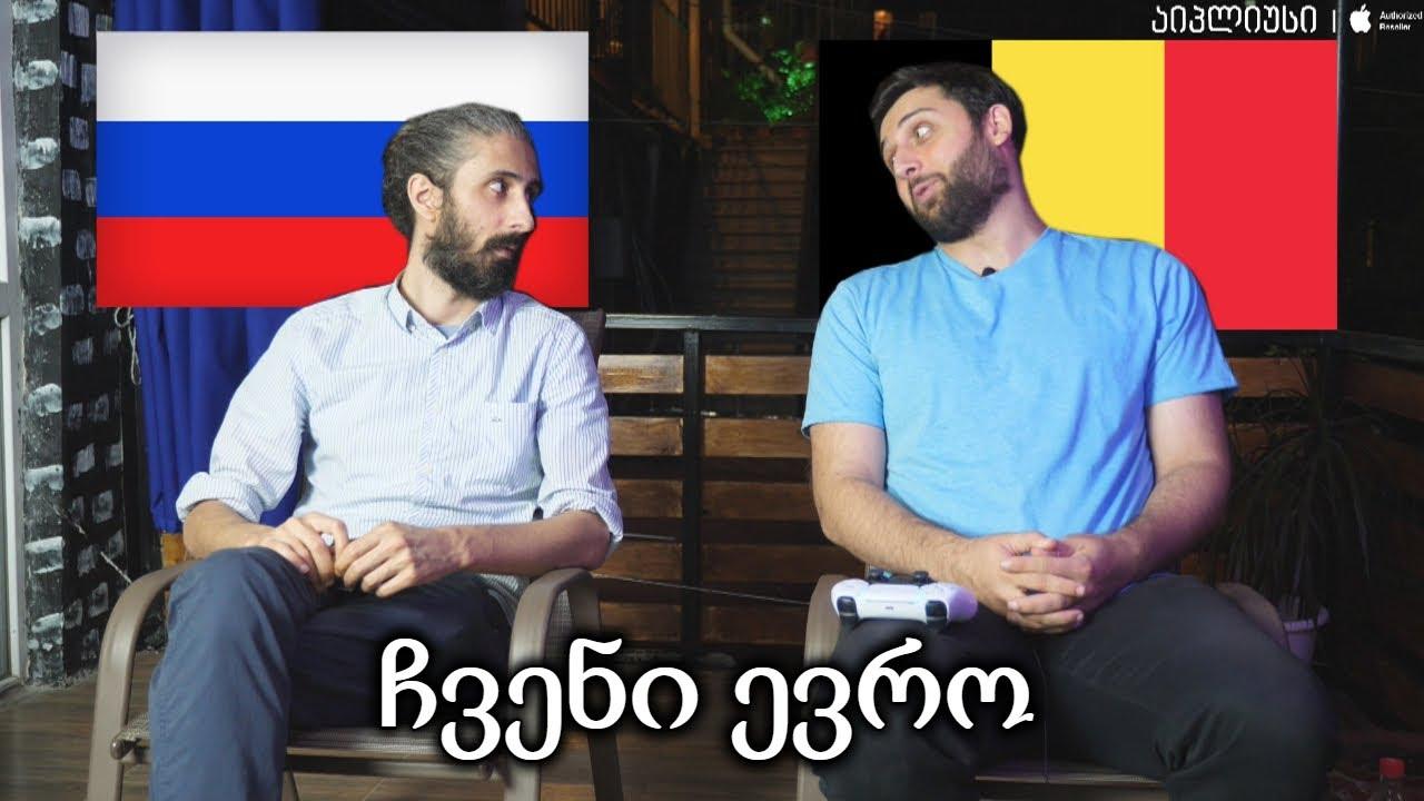 ბელგია VS რუსეთი (ჩვენი ევრო Pes21)
