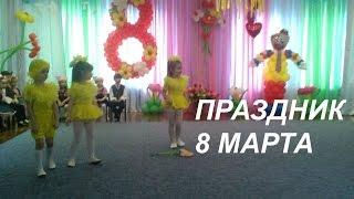 УТРЕННИК 8 МАРТА, ПЕСНЯ ДЛЯ ЛЮБИМОЙ БАБУШКИ, ВИДЕО ДЛЯ ДЕТЕЙ