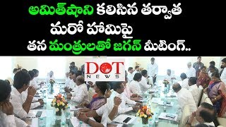 YSRCP MPs Meet AP CM YS Jagan in Andhra Bhavan About Parliament Sessions | Dot News