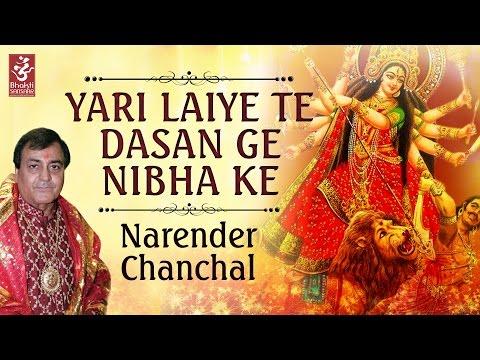 Yari Laiye Te Dasan Ge Nibha Ke   Narender Chanchal   Latest Mata Ki Bhetein 2016   Bhakti Sansaar