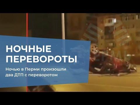 Ночью в Перми произошли два ДТП с переворотом
