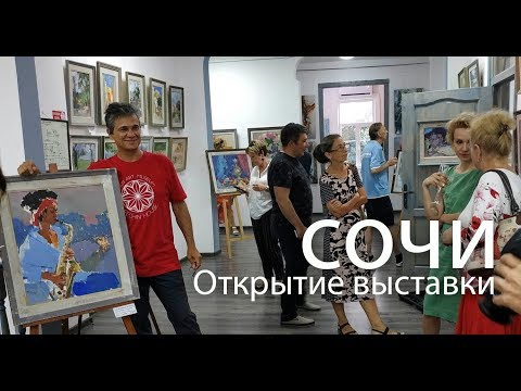 Короленков. Открытие персональной выставки. Живопись. Художник, импрессионист в Сочи.