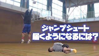 【バスケ】ジャンプシュートのコツを掴む確実な方法 thumbnail