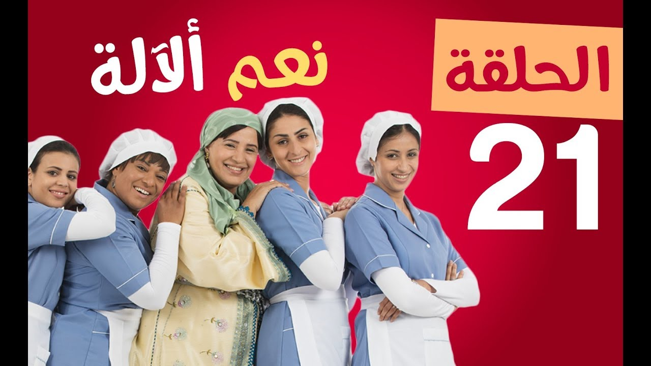 N3am a Lalla - Ep 21 - نعام ألالة