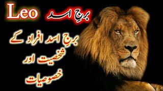 Leo personality | Leo star | burg e asad | hindi -urdu