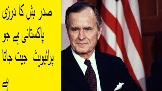 Former President Bush's private tailor is a pakistani | private jet from Karachi