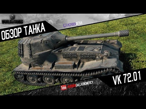 Korben Dallas(Топ стрелок)-VK 7201-10100 УРОНА (ЧАСТЬ 1)