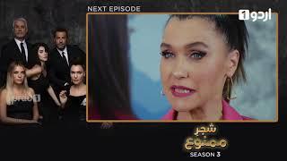 Download Shajar-e-Mamnu | Episode 204 Teaser |Turkish Drama| Forbidden Fruit |Urdu Dubbing| 20 September 2021