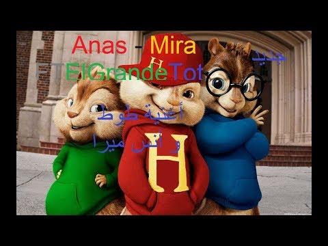 (Break MDK) Anas - Mira  Ft. ElGrandeToto بصوت السنجاب