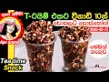 ✔ T-ටයිම් එකට විනාඩි 10න් චොකලට් පොප්කෝන් Easy snack (chocolate popcorn) by Apé Amma