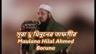 সূরা মু'মিনুনের তাফসীর | Mulana Hilal Ahmed Boruna | Bangla New Waz 2017 2017 Video
