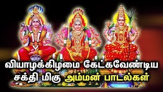 THURSDAY SPECIAL AMMAN SONGS FOR FAMILY PROSPERITY | Meenakshi , Mariamman, Om Sakthi Tamil Songs