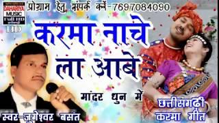 Karma Naache La Aabe - करमा नाचे ला आबे । Singer_Jugeshwar Basant | Cg New Karma Geet DAHARIYA MUSIC