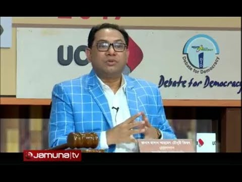 UCB Public Parliament on Digital Land Management System at Jamuna TV News 03 December 2017