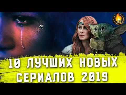 ТОП-10 | ЛУЧШИЕ НОВЫЕ СЕРИАЛЫ 2019