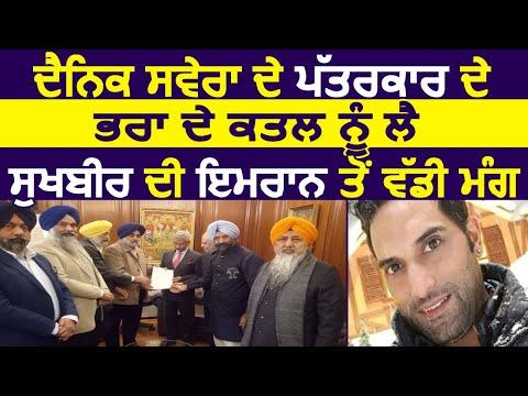 Sikh नौजवान के Murder और Nankana Sahib की घटना को लेकर Sukhbir की Imran Khan से बड़ी मांग