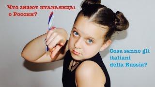 Итальянцы о России.... :) / Cosa sanno gli italiani sulla Russia :)