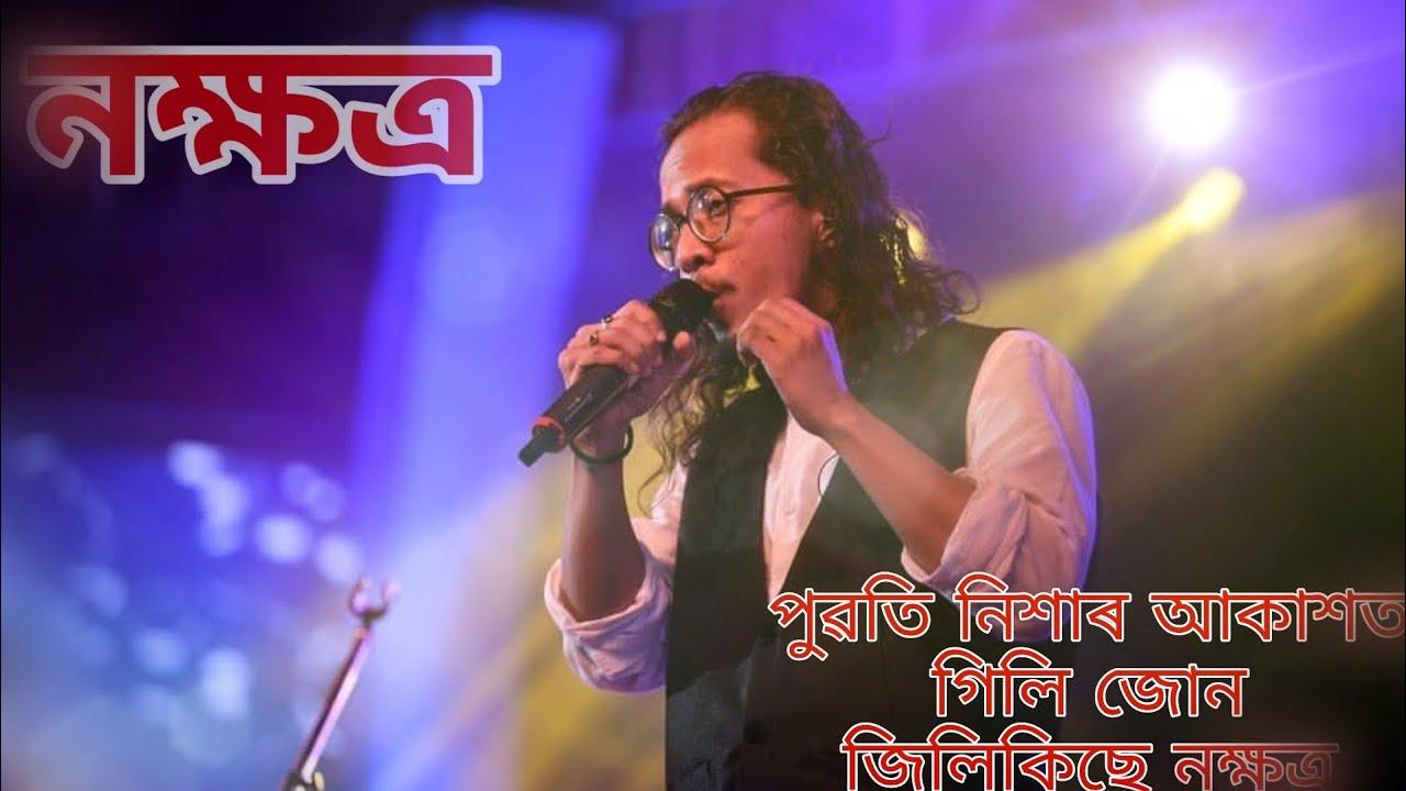 Download #Nakhyatra's lyrics #Shankuraj konwar ft #Abhi saikia
