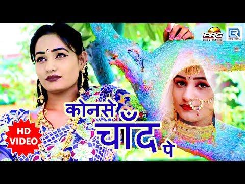 Twinkle Vaishnav SUPERHIT Love Song | कोनसे चाँद पे | Sambhu Meena,Prabhu Mandariya| Rajasthani Song