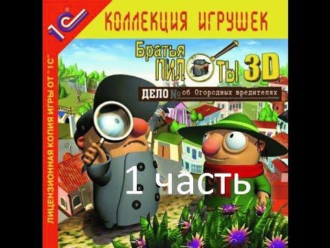 Прохождение Братья Пилоты 3D. Дело об Огородных вредителях (1-4)