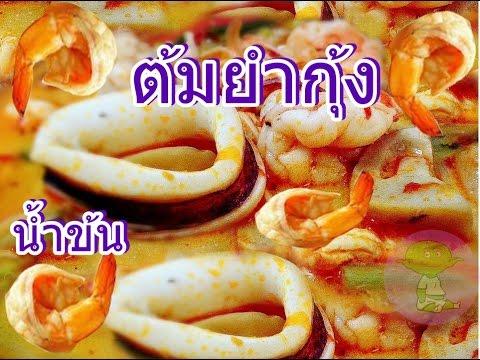 Tom Yum Kung   วิธีทำต้มยำกุ้งน้ำข้น ใส่นมจืดตอนไหน นมจะไม่แตกมันเป็นเม็ด