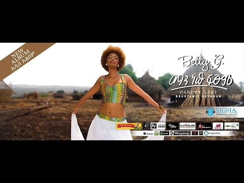 "Betty G ... ""ና ና  ደማዬ""  Na Na Demaye  New Ethiopian Music 2015"