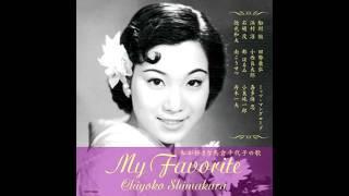 Chiyoko Shimakura