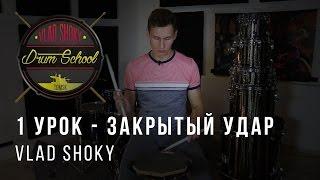 Обучение игре на барабанах для начинающих.  Как научиться играть на барабанах и держать палочки