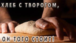 Хлеб с творогом и семенами Видео рецепт Вкусный и полезный хлеб на ржаной закваске
