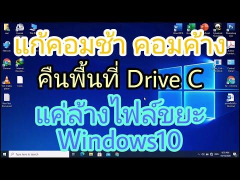 วิธีแก้คอมช้า คอมค้าง และ คืนพื้นที่ใช้งาน ด้วยการล้างไฟล์ขยะ Windows10