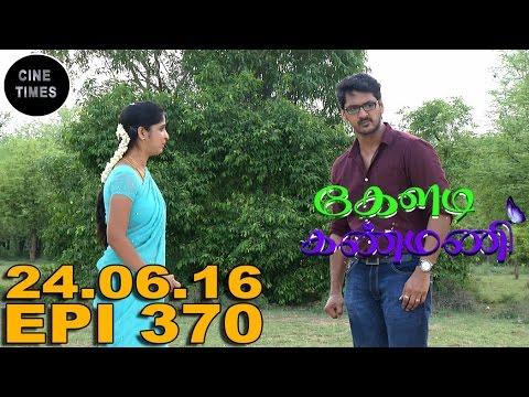 KELADI KANMANI SUN TV EPISODE  370 24/06/2016