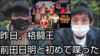 YouTube動画:【格闘王 前田日明と初めて喋った】エル・カブキ 2021/4/16 1123回