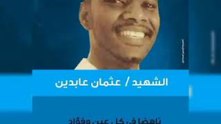 عيدنا بي دم الشهيد أحمد أمين حزين للغاية ومعبر