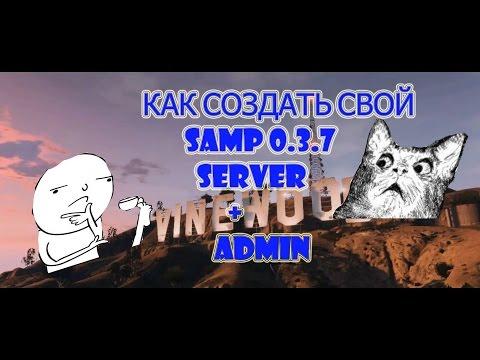 видео: КАК  создать свой samp 0.3.7 сервер и КАК дать себе Админку [часть 1 Создание ]