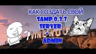 КАК  создать свой SAMP 0.3.7 сервер и КАК дать себе Админку [часть 1 Создание ]