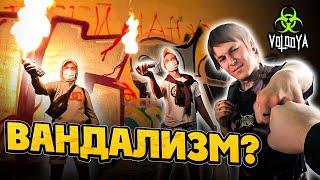 Снова приняли за вандализм | Кураж после Стикфеста | Volodya Art