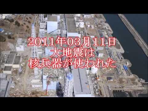 2011年3 11大地震は核兵器が使われた - YouTube