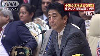安倍総理 中国の海洋進出を牽制 東アジア首脳会議(14/11/13)