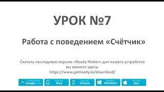 Ready Maker - (Урок №7 - Работа с поведением