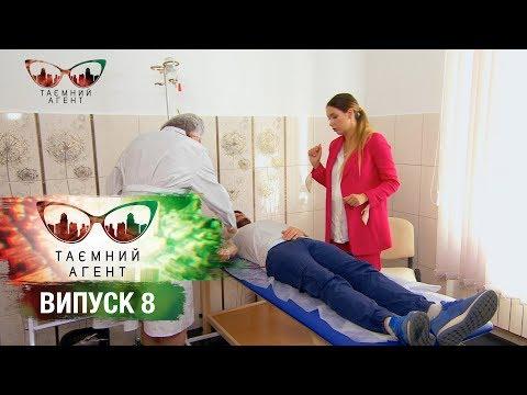 Тайный агент - Грязной иглой в шею. Медицина - 3 сезон - Выпуск 8 от 08.04.2019