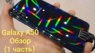 Samsung galaxy A50 то о чем не говорят другие 1 часть