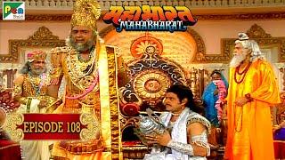 युधिष्ठिर बने हस्तिनापुर नरेश | Mahabharat Stories | B. R. Chopra | EP – 108