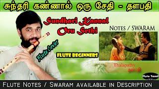 Sundari Kannal Oru Sethi | Notes | Thalapathy | Ilayaraja | Flute cover | Flute Beginners
