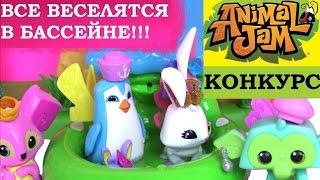 Видео для Детей Pool Party Животные Animal Jam. Распаковка Сюрпризов. Игрушки для Детей. Распаковка