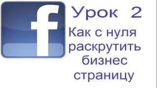 Как с нуля раскрутить бизнес страницу на Фейсбук