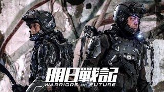 《明日戰記》官方電影預告  高清片花 香港戲院 Warriors of Future 語言 :粵語 (中英文字幕)上映 : 待定
