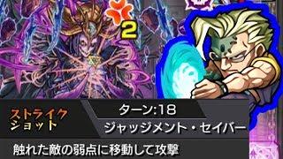 【モンスト】「ナッシュ」のSSを『内部弱点の敵』に撃ったら弱点を攻撃してくれるのか検証 thumbnail