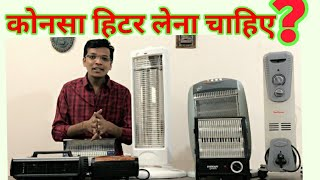 Different Types of Room Heaters Available In India || OFR Heater Working In Hindi