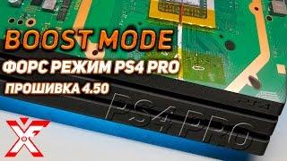 Форсированный режим на PS4 PRO с багами на прошивке 4.50